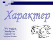 Работу выполнили студенты гр ГМУб-11 -2 Филиппов Илья