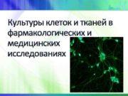 Культуры клеток и тканей в фармакологических и медицинских