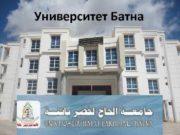 Университет Батна Сайт университета Сравним Город