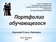 Портфолио обучающегося Ивановой Елены Ивановны Санкт-Петербург 2016
