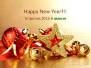 Happy New Year Встретим 2013 -й вместе