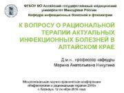 ФГБОУ ВО Алтайский государственный медицинский университет Минздрава России
