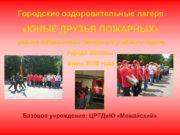 Городские оздоровительные лагеря ЮНЫЕ ДРУЗЬЯ ПОЖАРНЫХ района Можайский