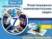 Урок 10 7 Розв язування компетентнісних задач За новою