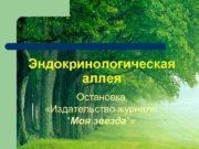 Эндокринологическая аллея Остановка Издательство журнала Моя звезда