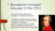 Вольфганг Амадей Моцарт 1756 -1791 Симфоническое