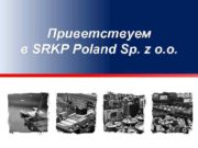 Приветствуем в SRKP Poland Sp z o o