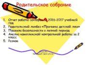 Родительское собрание 1 Отчет работы секторов за 2016