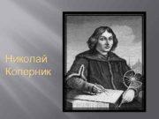 Николай Коперник Никола й Копе рник