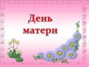 День матери День Матери Когда был учрежден