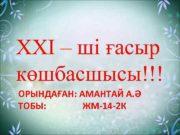 XXI ші ғасыр көшбасшысы ОРЫНДАҒАН АМАНТАЙ А