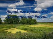 Народные промыслы Центральной России Народные промыслы