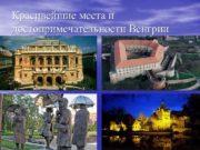 Красивейшие места и достопримечательности Венгрии Будапешт