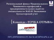 Региональный финал Национального Чемпионата профессий и предпринимательских идей