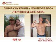ЛИНИЯ СНИЖЕНИЯ и КОНТРОЛЯ ВЕСА TENTORIUM-WELLNESS 103 кг