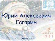 Юрий Алексеевич Гагарин Москва 2012 Детство Юрий