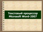 Текстовый процессор Microsoft Word-2007 Общие сведения о