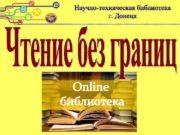Библиотека Максима Мошкова Эта онлайн-библиотека с более чем