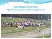 Соревнования в честь праздника День Физкультурника Соревнования