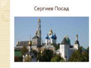 Сергиев Посад Основан 1337 преподобным Сергием Радонежским