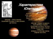 Характеристика Юпитер пятая планета Солнечной системы по