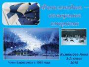 Финляндия северная страна Член Евросоюза с 1995