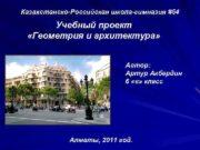 Казахстанско-Российская школа-гимназия 54 Учебный проект Геометрия и архитектура