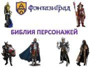 Содержание 1 Список всех персонажей и объектов 2