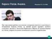 Кирилл Рогов Анализ Федяров С А 13 3