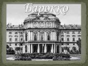 Барокко Барокко стиль европейского искусства и архитектуры