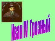 Смерть Василия III 1533 г Малолетство Ивана IV