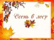 — Осень осень Снова к нам пришла
