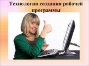 Технологии создания рабочей программы Нормативно-правовую основу для