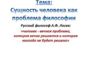 Русский философ А Ф Лосев человек — вечная