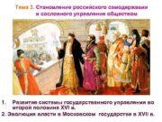 Тема 3 Становление российского самодержавия и сословного управления