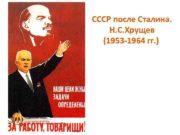 СССР после Сталина Н С Хрущев 1953 -1964