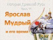 История Древней Руси Часть 11 Ярослав Мудрый и
