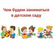 Чем будем заниматься в детском саду Наш