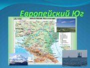 Европейский Юг -Северный Кавказ самый многонациональный