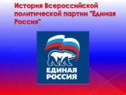 История Всероссийской политической партии Единая Россия Единая