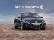 Все о пассатах Автомобиль Volkswagen Passat B