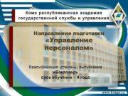 Направление подготовки Управление персоналом Квалификация степень выпускника Бакалавр