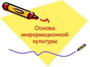 Основы информационной культуры СТРУКТУРА библиотеки Баш ГУ