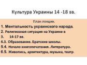 Культура Украины 14 -18 вв План лекции 1