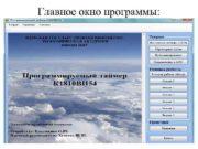 Главное окно программы Целью данного дипломного проекта