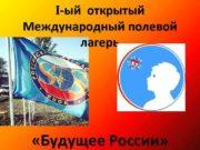 I-ый открытый Международный полевой лагерь Будущее России