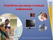 Устройства для ввода и вывода информации 10011 1010