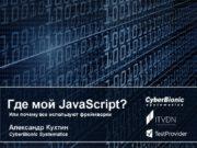 Где мой JavaScript? Или почему все используют фреймворки