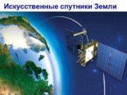 Искусственные спутники Земли Первый искусственный спутник Земли