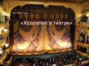 Урок ИЗО 3 класс Художник в театре